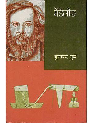 मेंडेलीफ: Mendeleev