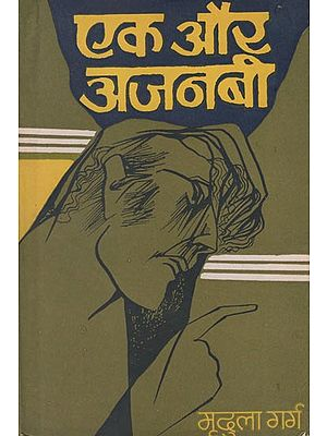 एक और अजनबी : Another Stranger - A Play - (An Old and Rare book)