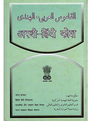 अरबी - हिंदी कोश : Arabic and Hindi Dictionary