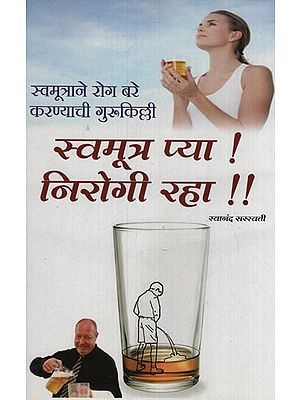 स्वमूत्र प्या निरोगी रहा - Drink Your Urine (Marathi)