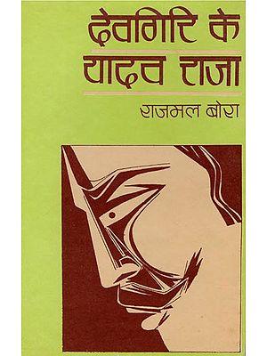 देवगिरि के यादव राजा: Devgiri Ke Yadav Raja (An Old Book)