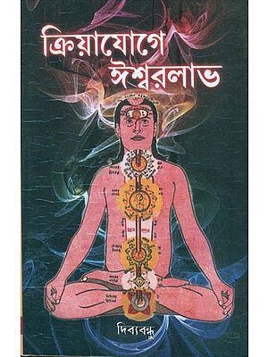 ক্রিয়াযোগে ঈশ্বরলাভ: Divine Benefits from Kriya Yoga (Bengali)