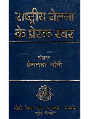 राष्ट्रीय चेतना के प्रेरक स्वर- Ispiring Poems of Nationalism (Collection of Hindi Pomes)