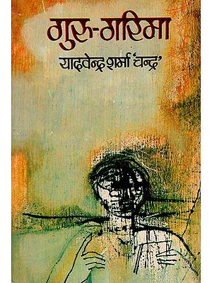गुरु-गरिमा: Guru-Garima - A Novel (An Old Book)