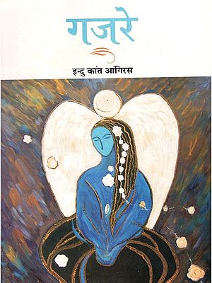 गजरे : Gajre (Collections of Hindi Poems)