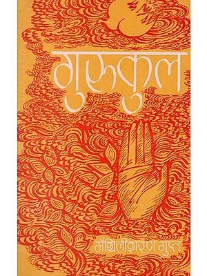गुरुकुल : Gurukul (A Collections of Poems)  An Old and Rare Book