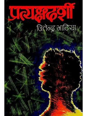 प्रत्यक्षदर्शी- Pratyakshadarshi - A Novel (An Old Book)
