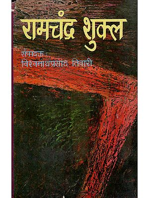 रामचंद्र शुक्ल: Ramchandra Shukla - Criticism by Vishwanath Prasad Tiwari (An Old and Rare Book)