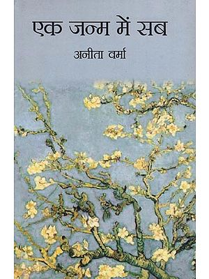 एक जन्म में सब : All in One Birth (Collection of Hindi Poems)