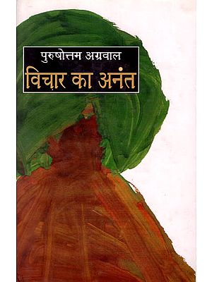 विचार का अनंत: Infinite of Thoughts (Essays By Purushottam Agrawal)