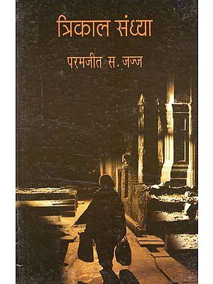 त्रिकाल संध्या: Three Evening (A Novel)