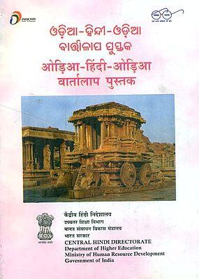 ओड़िआ - हिंदी - ओड़िआ वार्तालाप पुस्तक : Odia and Hindi Conversation Book