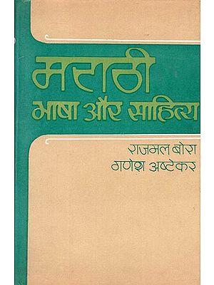 मराठी भाषा और साहित्य: Marathi Language and Literature (An Old and Rre Book)