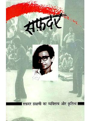 सफ़दर: Safdar- Personnality and Writings of Safdar Hashmi (A Biography)