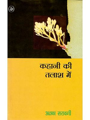 कहानी की तलाश में:  Search For A Story (Collection of Hindi Short Stories)