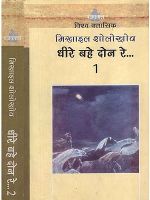 धीरे बहे दोन रे: Dheere Bahe Done Re - Novel (Set of 2 Volumes)