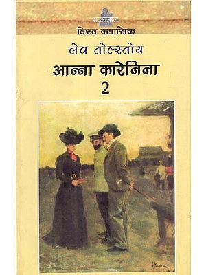 आन्ना कारेनिना: Anna Karenina (Novel)