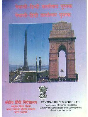 नेपाली - हिंदी वार्तालाप पुस्तक : Nepali Hindi Conversation Book