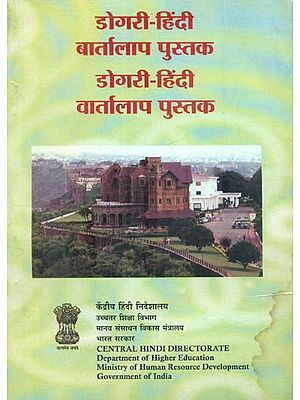 डोगरी हिंदी वार्तालाप पुस्तक : Dogri Hindi Conversation Book