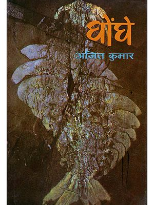 घोंघे: The Snails - Collection of Poems (An Old and Rare Book)