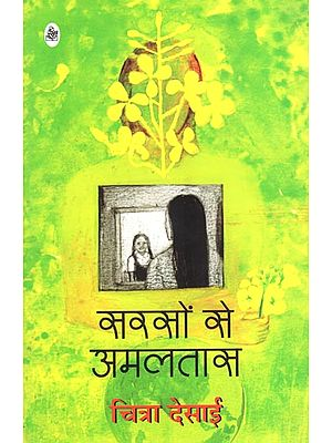 सरसों से अमलतास : Mustard Extract (Collections of Hindi Poems)