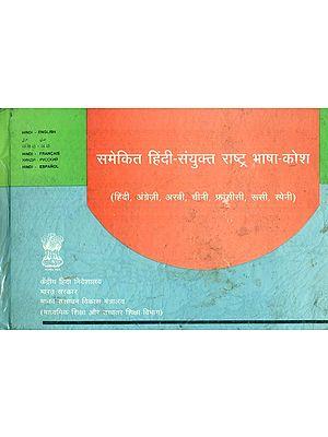समेकित हिंदी सयुंक्त राष्ट्र भाषा कोश : Consolidated Hindi - U. N. Languages Dictionary (An Old Book)