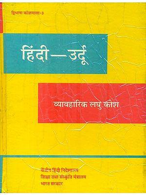 हिंदी उर्दू कोश : Hindi Urdu Dictionary (An Old Book)