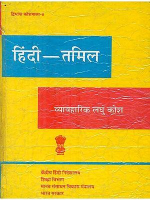 हिंदी तमिल कोश: Hindi Tamil Dictionary (An Old Book)