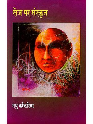 सेज पर संस्कृत (A Novel)