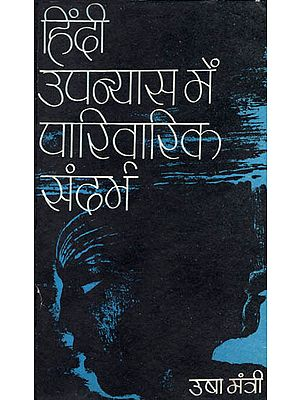 हिंदी उपन्यास में पारिवारिक संदर्भ : Family References in Hindi Novel (An old and Rare Book)
