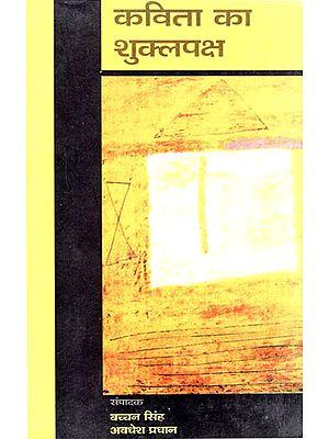 कविता का शुक्लपक्ष: Kavita ka Shukla Paksh (Collection of Hindi Poems)