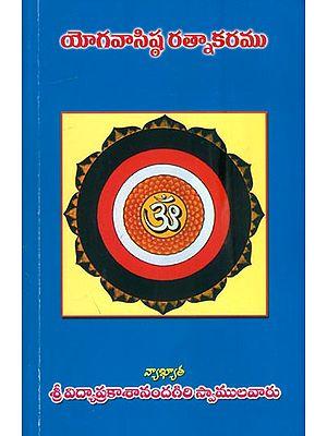 యాగవాసిష్ రత్నాకరము: Yoga Vasishta Ratnakaram (Telugu)