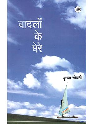 बादलों के घेरे : Cloud Circles (Collections of Hindi Short Stories)