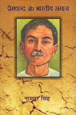 प्रेमचंद और भारतीय समाज : Premchand and Indian Society