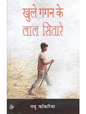 खुले गगन के लाल सितारे : Khule Gagan ke Lal Sitaare (A Novel)