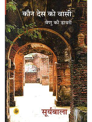 कौन देस को वासी  (वेणु की डायरी) :  Who Resident in The Country Venu's Diary-  A Novel
