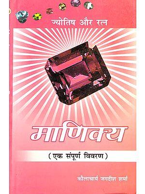 ज्योतिष और रतन माणिक्य: Astrology And Ratan ruby