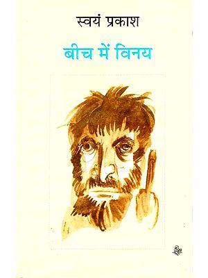 बीच में विनय: Beech Mein Vinay (A Novel)