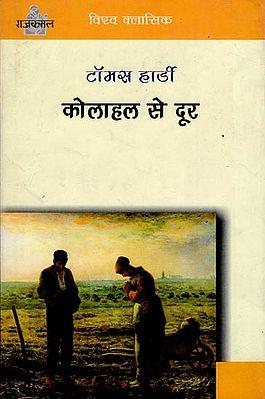 कोहलाहल से दूर : Far From the Madding Crowd (A Novel)