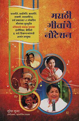 मराठी गीतांचे ग नोटेशन - Notation of Marathi Songs (Marathi)