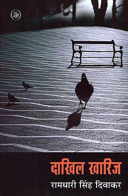 दाखिल खारिज: Dakhil Kharij (A Novel by Ramdhari Singh Diwakar)