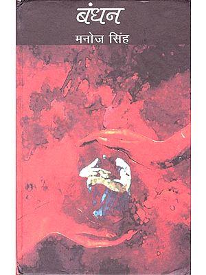 बंधन: The bond (Fiction Novel)