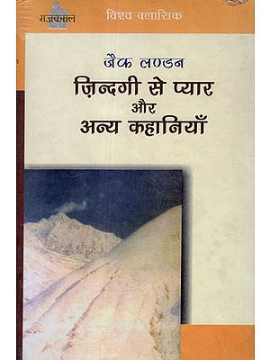 ज़िन्दगी से प्यार और अन्य कहानियाँ: Love From Life and Other Stories (Short Stories by Jack London)