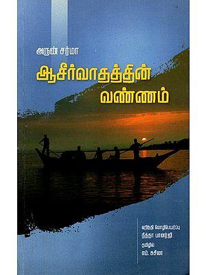ஆசிர்வாதத்தின் வண்ணம்: Aasirvadhathin Vannam: A Novel (Tamil)
