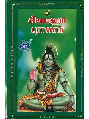 சிவமஹாபுராணம்: Shiva Mahapurana (Tamil)