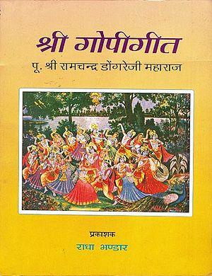 श्री गोपीगीत: Shri Gopi Geet