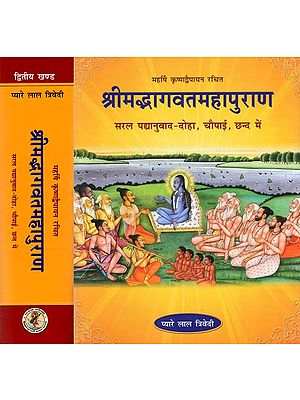 श्रीमद्भागवतमहापुराण (सरल पद्यानुवाद- दोहा, चौपाई, छन्द में): Shrimad Bhagavat Maha Purana (Set of 2 Volumes)