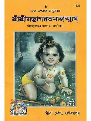 Shrimad Bhagawat Mahatmya  (Assamese)