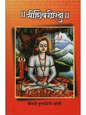 श्रीशिवगोरक्ष - Shri Shiva Goraksha (Marathi)