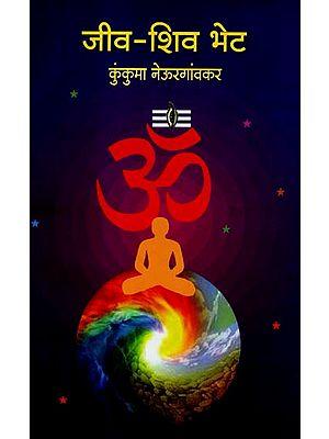 जीव - शिव भेट: Jiva - Shiva Gift (Marathi)
